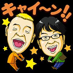 キャイ〜ンの画像 p1_2