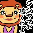 LINEスタンプランキング(StampDB) | シシママが聴くわよ