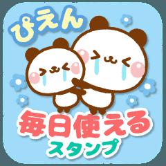 毎日使えるスタンプ【親子パンダ】