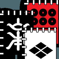 武田二十四将の軍旗