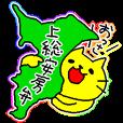 LINEスタンプランキング(StampDB) | 千葉弁・上総安房弁を話す黄色い猫
