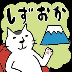 静岡弁のねこ氏