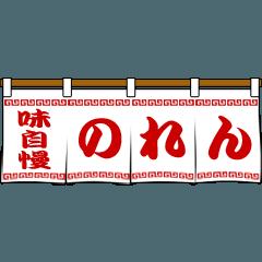 日本の暖簾