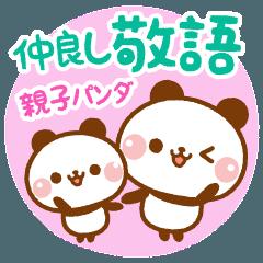 仲良し敬語【親子パンダ】