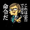 LINEスタンプランキング(StampDB) | 上から部長(ちょいデレ)