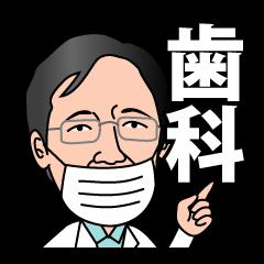 LINEスタンプランキング(StampDB)   歯科クリニックの日常会話?