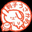 LINEスタンプランキング(StampDB) | 判子(はんこ)うさかめ。