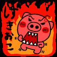 LINEスタンプランキング(StampDB) | げきおこぶた ~ぷんぷんぶーver~
