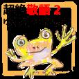 LINEスタンプランキング(StampDB) | 超絶敬語2ゆるゆるなやつ