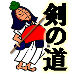 Exercise of kendo