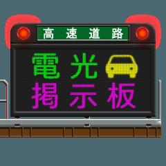 道路のLED電光掲示板 2