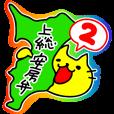 LINEスタンプランキング(StampDB) | 千葉弁・上総安房弁を話す黄色い猫2