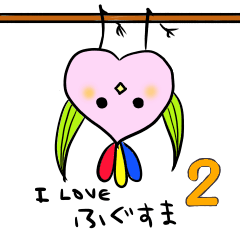 福島弁モモノトリ2