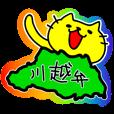 LINEスタンプランキング(StampDB) | 埼玉弁・川越弁を話す黄色い猫