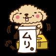 LINEスタンプランキング(StampDB) | トイプーのぷう太郎 その3