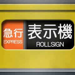 黄色い電車の方向幕