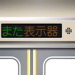 電車の案内表示器(日本語 3)