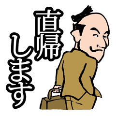 LINEスタンプランキング(StampDB) | ちょんまげサラリーマン!