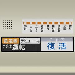 電車の液晶ディスプレイ(動画 2)