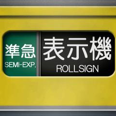 黄色い電車の方向幕 2