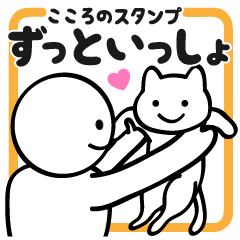 LINEスタンプランキング(StampDB) | ずっといっしょ(猫)