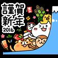 LINEスタンプランキング(StampDB) | あけおめ2016年