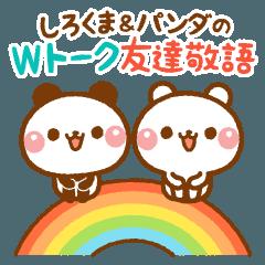 しろくま&パンダのWトーク【友達敬語】