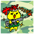 LINEスタンプランキング(StampDB) | サバイバルゲームをする黄色い猫2