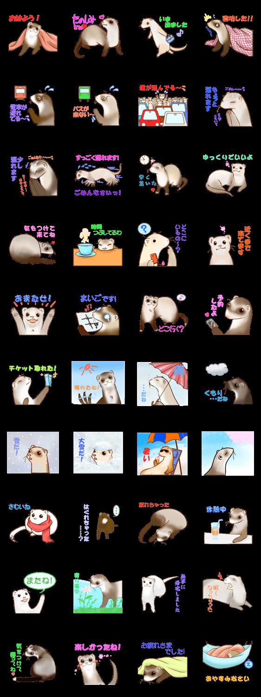 「フェレットすたんぷ~お出かけ用~」のLINEスタンプ一覧