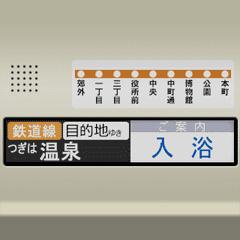 電車の液晶ディスプレイ(動画 4)