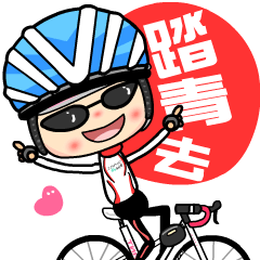 Happy Weekend Bike