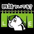 LINEスタンプランキング(StampDB) | 返事が来るまで一人で遊ぶ シーズン2