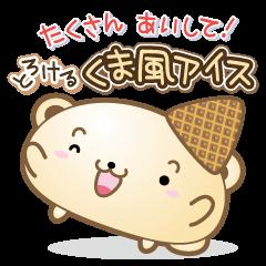 LINEスタンプランキング(StampDB) | とろける!くま風アイスクリーム