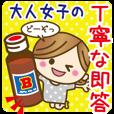 LINEスタンプランキング(StampDB) | 使える!大人女子の丁寧な即答!【敬語】