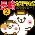 LINEスタンプランキング(StampDB) | 長崎弁のカステラねこ2