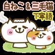 LINEスタンプランキング(StampDB) | しろねこ&三毛猫?丁寧パック【ゆる日常】