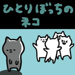ひとりぼっちのネコ