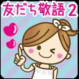 LINEスタンプランキング(StampDB) | 友だち敬語2【よく使うリアクション】