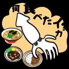 LINEスタンプランキング(StampDB) | 何食べたイカ?これ食べたい!