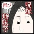LINEスタンプランキング(StampDB) | 呪塚地味子 再び
