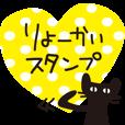 LINEスタンプランキング(StampDB) | 大人かわいい黒ネコ?了解スタンプ
