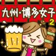 LINEスタンプランキング(StampDB) | new!九州弁?博多弁のかわいい女の子