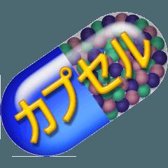 薬のカプセル薬のカプセル 2