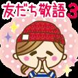 LINEスタンプランキング(StampDB) | 友だち敬語3【使いやすい言葉?】秋冬版