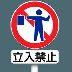 道路標識(禁止事項)