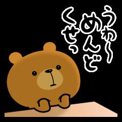 LINEスタンプランキング(StampDB) | オレさまクマさん