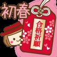 LINEスタンプランキング(StampDB) | 【冬〜初春】年賀状対応?紅ちゃん2