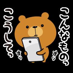 LINEスタンプランキング(StampDB) | オレさまクマさん 2