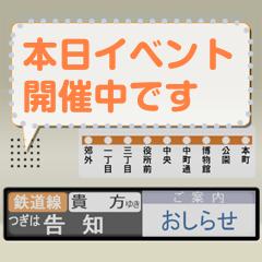 電車の液晶ディスプレイ(メッセージ)