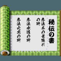 日本の巻物(メッセージ)